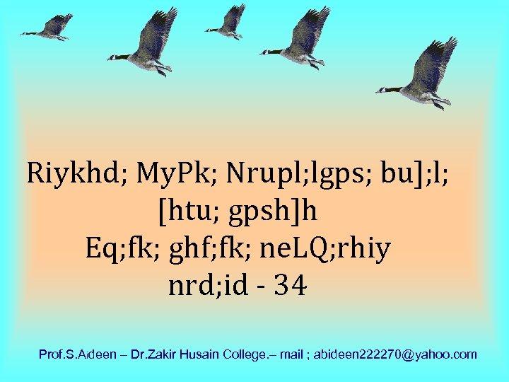 Riykhd; My. Pk; Nrupl; lgps; bu]; l; [htu; gpsh]h Eq; fk; ghf; fk; ne.