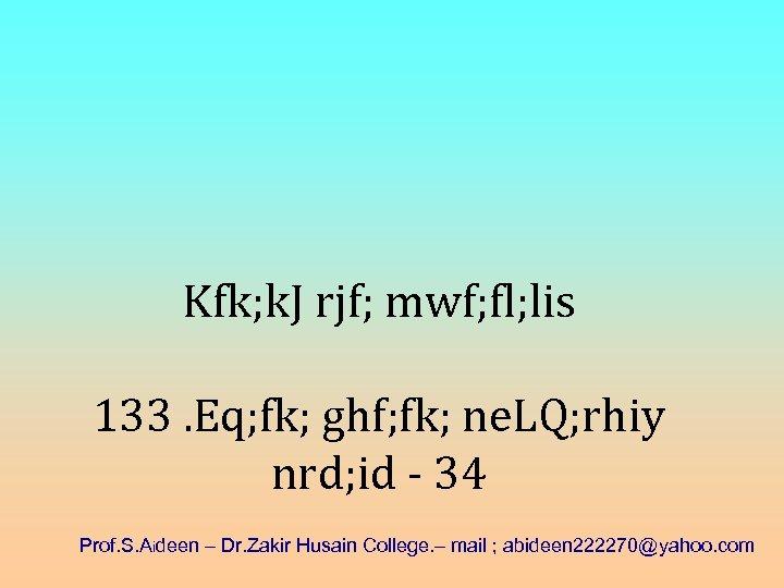 Kfk; k. J rjf; mwf; fl; lis 133. Eq; fk; ghf; fk; ne. LQ;