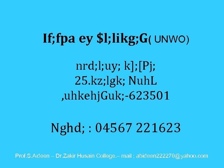 If; fpa ey $l; likg; G( UNWO) nrd; l; uy; k]; [Pj; 25. kz;