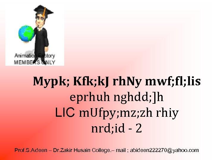 Mypk; Kfk; k. J rh. Ny mwf; fl; lis eprhuh nghdd; ]h LIC m.