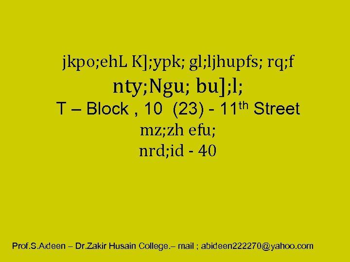 jkpo; eh. L K]; ypk; gl; ljhupfs; rq; f nty; Ngu; bu]; l; T