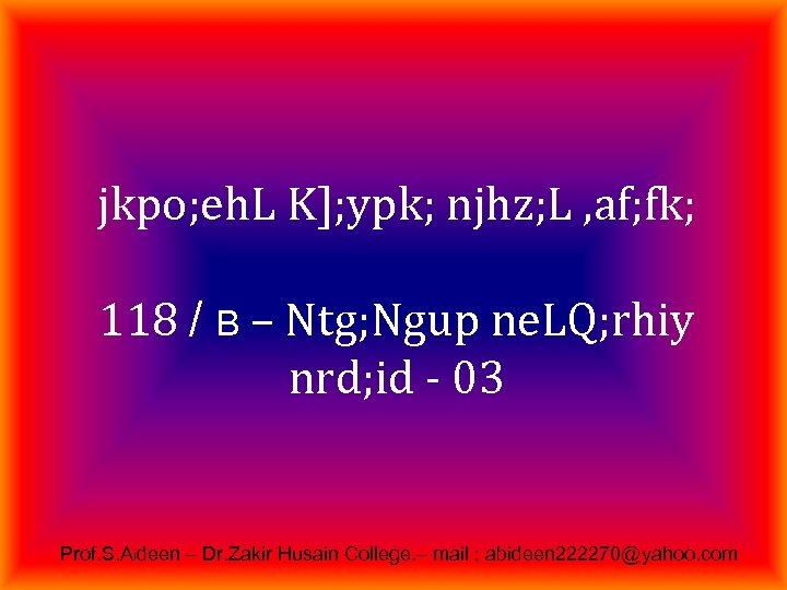 jkpo; eh. L K]; ypk; njhz; L , af; fk; 118 / B –