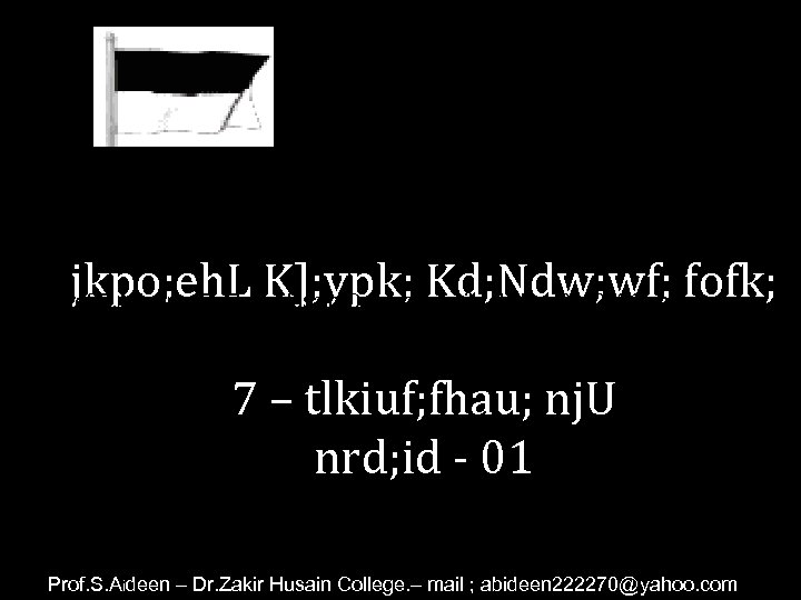jkpo; eh. L K]; ypk; Kd; Ndw; wf; fofk; Prof. S. Aideen – Dr.