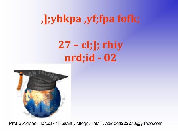, ]; yhkpa , yf; fpa fofk; 27 – cl; ]; rhiy nrd; id