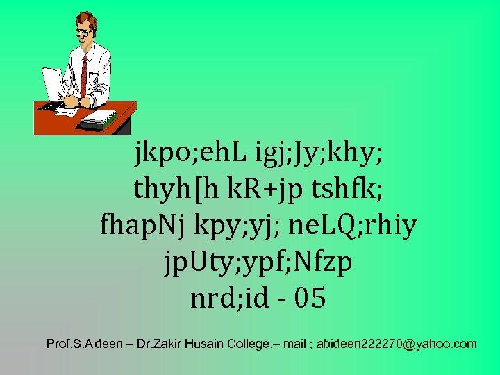 jkpo; eh. L igj; Jy; khy; thyh[h k. R+jp tshfk; fhap. Nj kpy; yj;