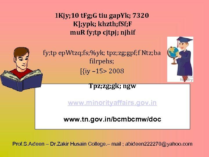 1 Kjy; 10 t. Fg; G tiu gap. Yk; 7320 K]; ypk; khzth; f.