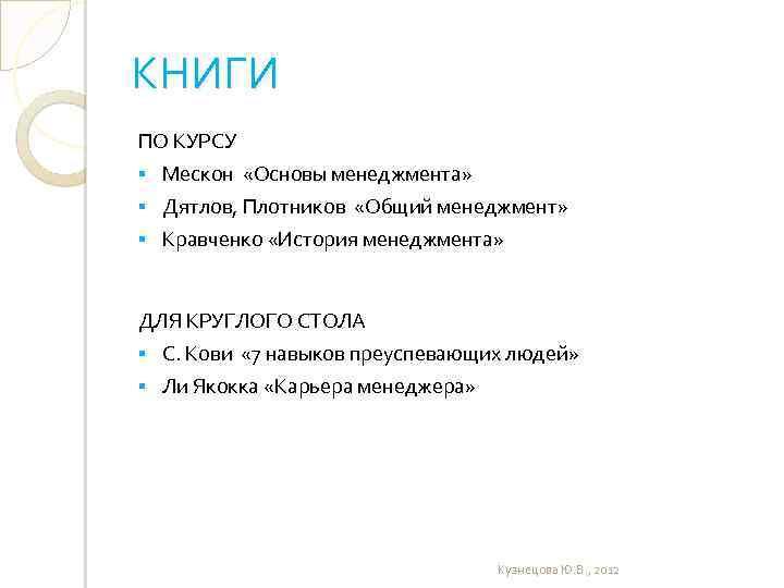 salalari-referat-uchebnik-kravchenko-istoriya-menedzhmenta