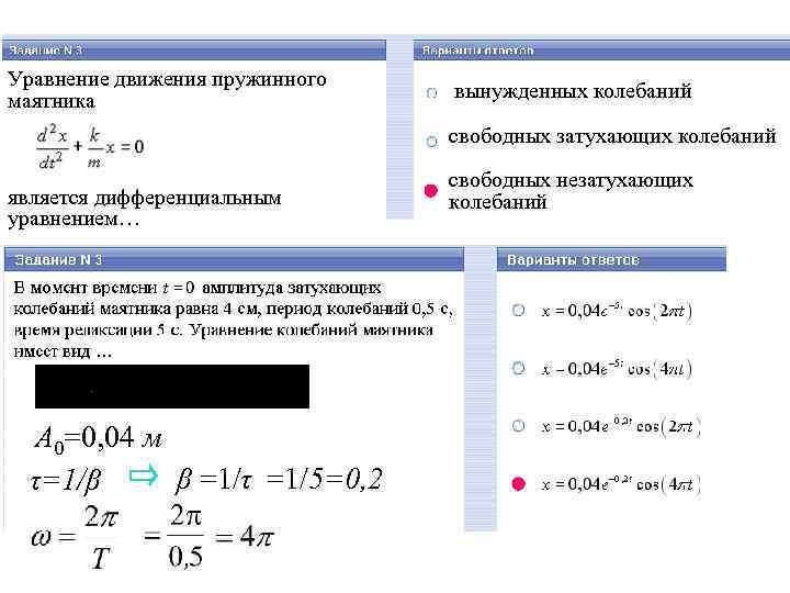 Уравнение движения пружинного маятника вынужденных колебаний свободных затухающих колебаний является дифференциальным уравнением… A 0=0,