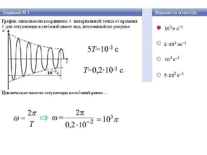 5 T=10 -2 c T=0, 2· 10 -2 c