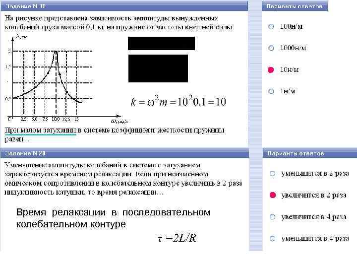 Время релаксации в последовательном колебательном контуре τ =2 L/R