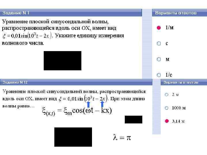 (х, t) = mcos( t – kx)