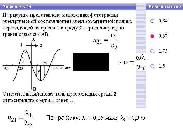 По графику: λ 1 = 0, 25 мкм; λ 2 = 0, 375
