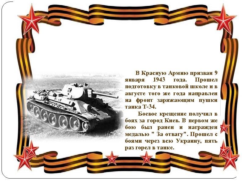 В Красную Армию призван 9 января 1943 года. Прошел подготовку в танковой школе