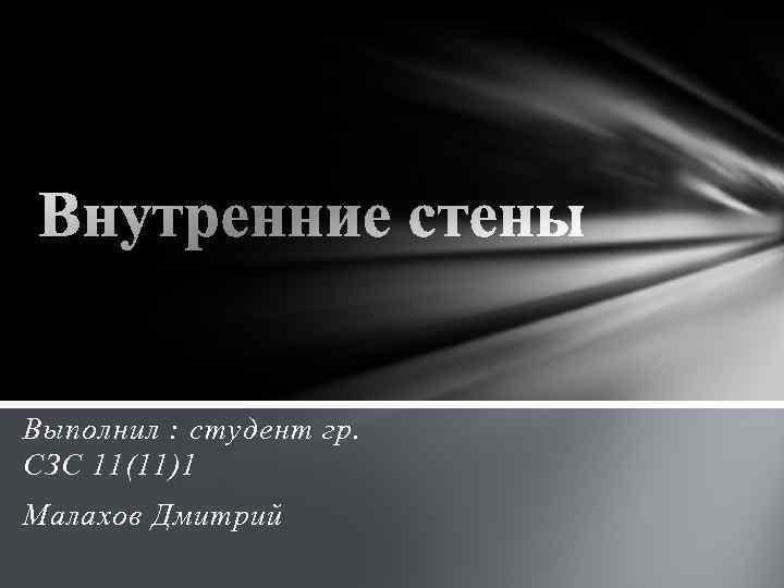 Выполнил : студент гр. СЗС 11(11)1 Малахов Дмитрий