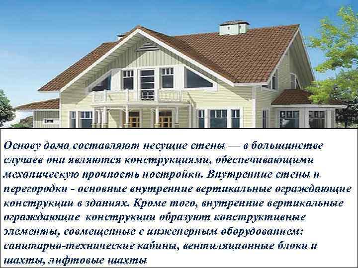 Основу дома составляют несущие стены — в большинстве случаев они являются конструкциями, обеспечивающими механическую