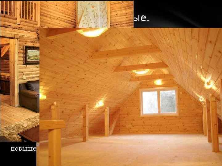 Деревянные и каркасные. Весьма распространены деревянные внутренние стены. В частности, из рубленого или оцилиндрованного