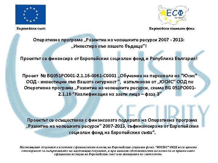 """Европейски съюз Европейски социален фонд Оперативна програма """"Развитие на човешките ресурси 2007 - 2013:"""