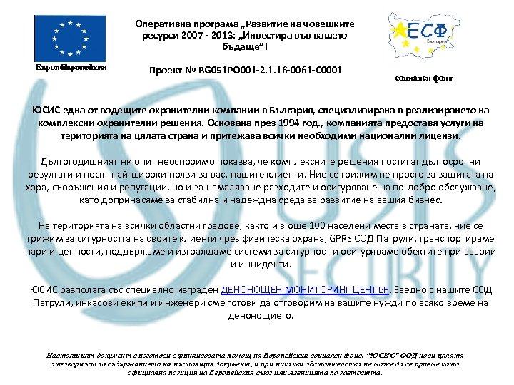 """Европейски съюз Европейски Оперативна програма """"Развитие на човешките ресурси 2007 - 2013: """"Инвестира във"""