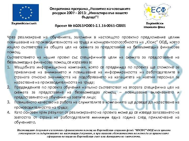 """Европейски съюз Оперативна програма """"Развитие на човешките ресурси 2007 - 2013: """"Инвестира във вашето"""