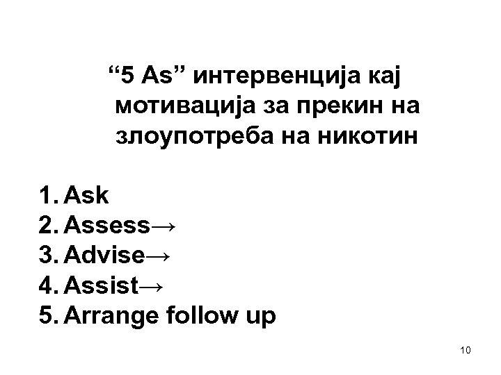 """"""" 5 As"""" интервенција кај мотивација за прекин на злоупотреба на никотин 1. Ask→"""