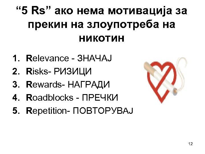 """"""" 5 Rs"""" ако нема мотивација за прекин на злоупотреба на никотин 1. 2."""
