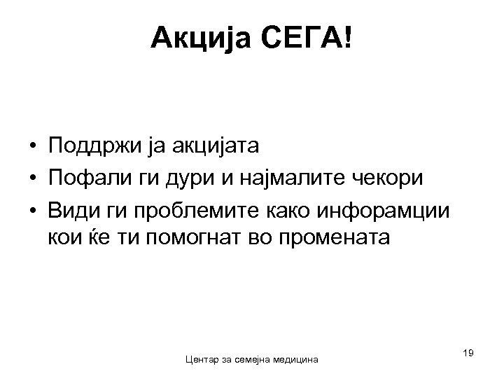 Акција СЕГА! • Поддржи ја акцијата • Пофали ги дури и најмалите чекори •