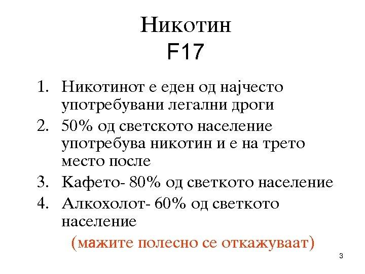 Nikotin F 17 1. Nikotinot e eden od naj~esto upotrebuvani legalni drogi 2. 50%