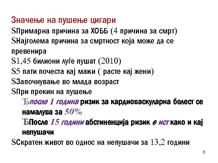 Значење на пушење цигари • Примарна причина за ХОББ (4 причина за смрт) •