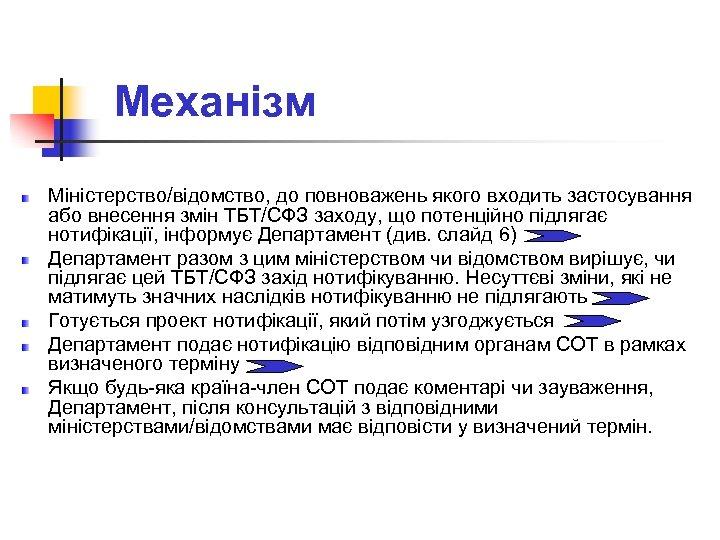 Механізм Міністерство/відомство, до повноважень якого входить застосування або внесення змін ТБТ/СФЗ заходу, що потенційно