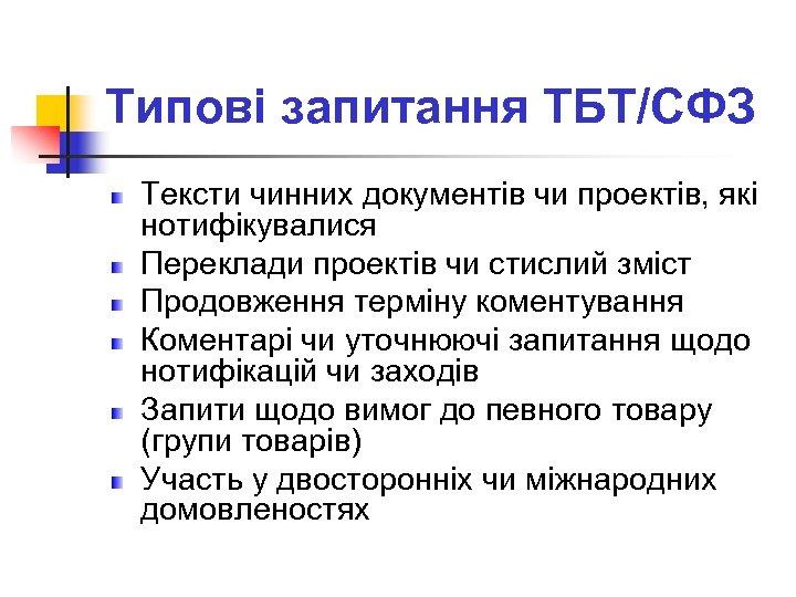 Типові запитання ТБТ/СФЗ Тексти чинних документів чи проектів, які нотифікувалися Переклади проектів чи стислий