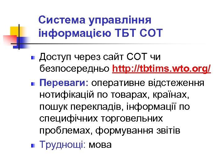 Система управління інформацією ТБТ СОТ Доступ через сайт СОТ чи безпосередньо http: //tbtims. wto.