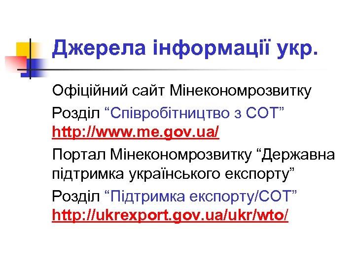"""Джерела інформації укр. Офіційний сайт Мінекономрозвитку Розділ """"Співробітництво з СОТ"""" http: //www. me. gov."""