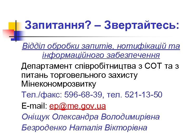 Запитання? – Звертайтесь: Відділ обробки запитів, нотифікацій та інформаційного забезпечення Департамент співробітництва з СОТ