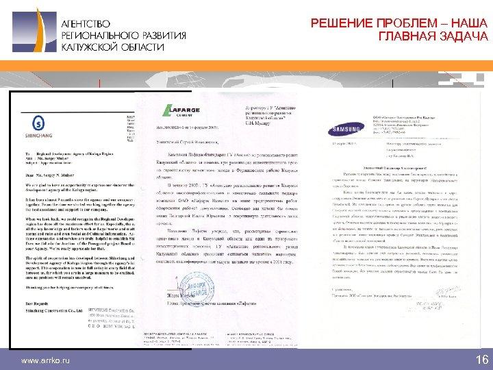 РЕШЕНИЕ ПРОБЛЕМ – НАША ГЛАВНАЯ ЗАДАЧА www. arrko. ru 16