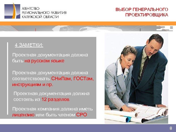 ВЫБОР ГЕНЕРАЛЬНОГО ПРОЕКТИРОВЩИКА 4 ЗАМЕТКИ: Проектная документация должна быть на русском языке Проектная документация