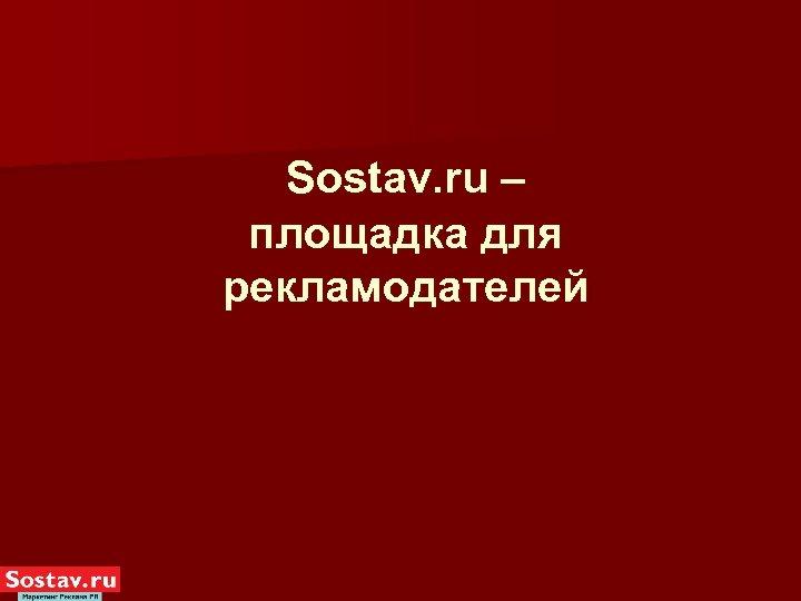 Sostav. ru – площадка для рекламодателей