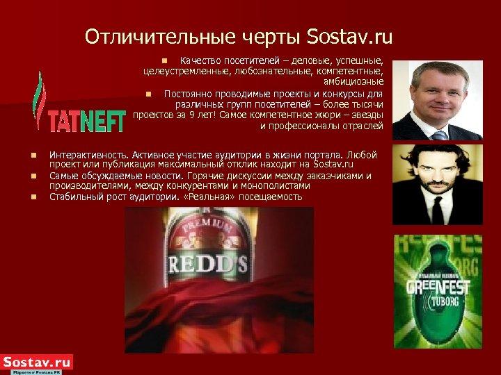 Отличительные черты Sostav. ru Качество посетителей – деловые, успешные, целеустремленные, любознательные, компетентные, амбициозные n