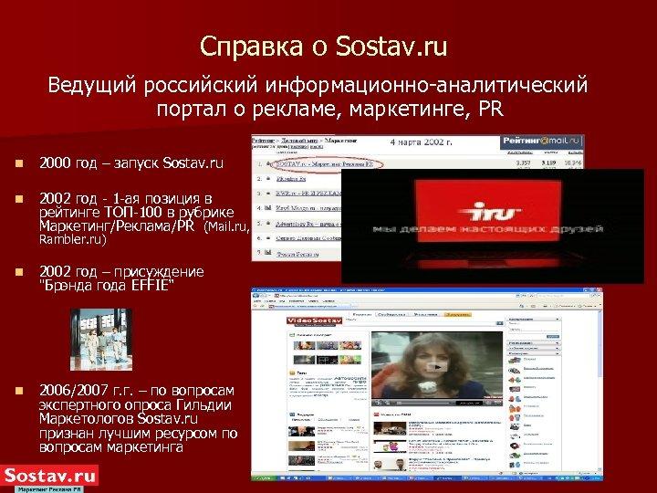 Справка о Sostav. ru Ведущий российский информационно-аналитический портал о рекламе, маркетинге, PR n 2000