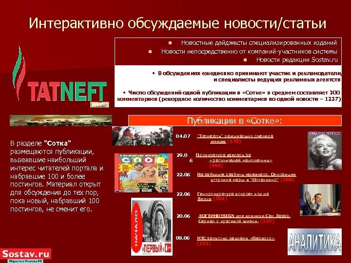 Интерактивно обсуждаемые новости/статьи Новостные дайджесты специализированных изданий Новости непосредственно от компаний-участников системы n Новости