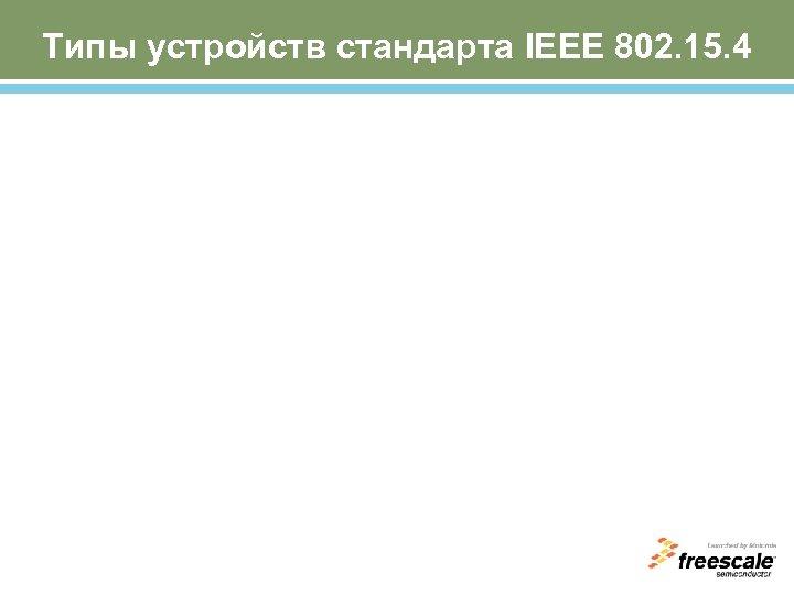 Типы устройств стандарта IEEE 802. 15. 4