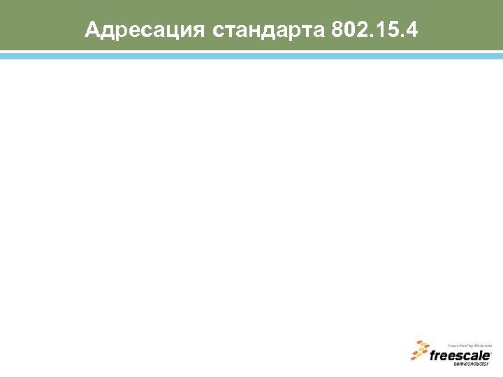 Адресация стандарта 802. 15. 4