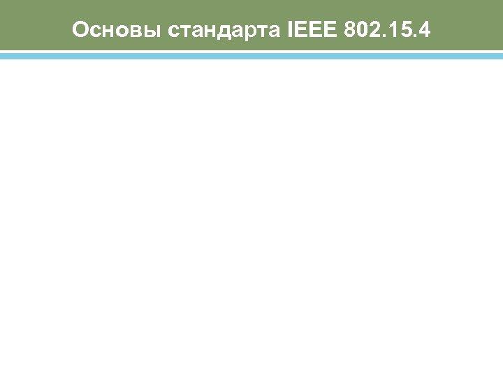 Основы стандарта IEEE 802. 15. 4