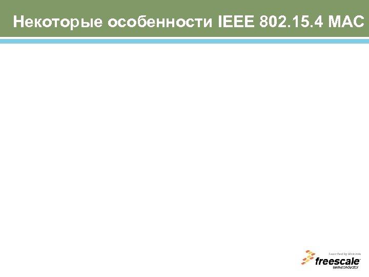 Некоторые особенности IEEE 802. 15. 4 MAC