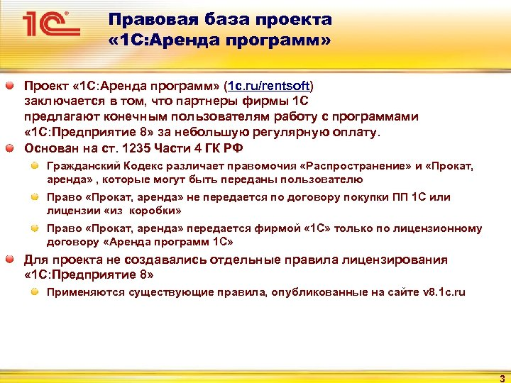 Правовая база проекта « 1 С: Аренда программ» Проект « 1 С: Аренда программ»