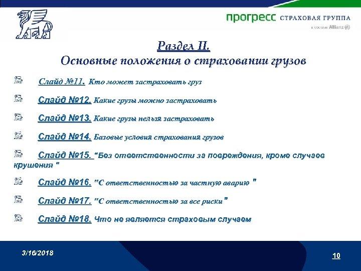 Раздел II. Основные положения о страховании грузов Слайд № 11. Кто может застраховать груз