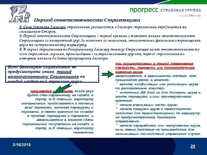 Период ответственности Страховщика 1) Срок действия договора страхования указывается в договоре страхования определяется по