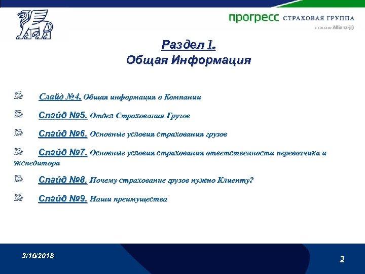 Раздел I. Общая Информация Слайд № 4. Общая информация о Компании Слайд № 5.