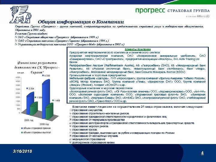 Общая информация о Компании Страховая Группа «Прогресс» - группа компаний, специализирующихся на предоставлении страховых