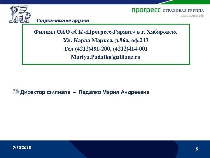 Страхование грузов Филиал ОАО «СК «Прогресс-Гарант» в г. Хабаровске Ул. Карла Маркса, д. 96