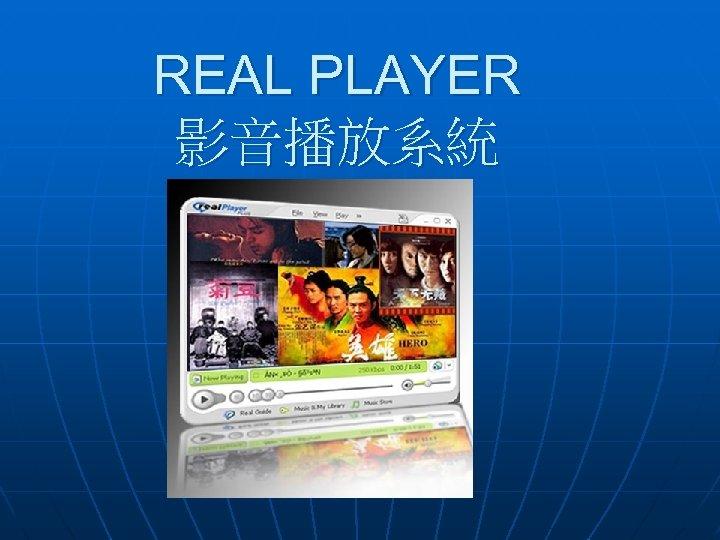 REAL PLAYER 影音播放系統